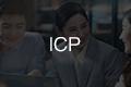 ICP解决方案