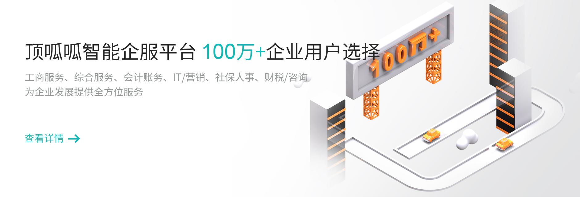 顶呱呱智能企服平台100万+企业用户共同选择