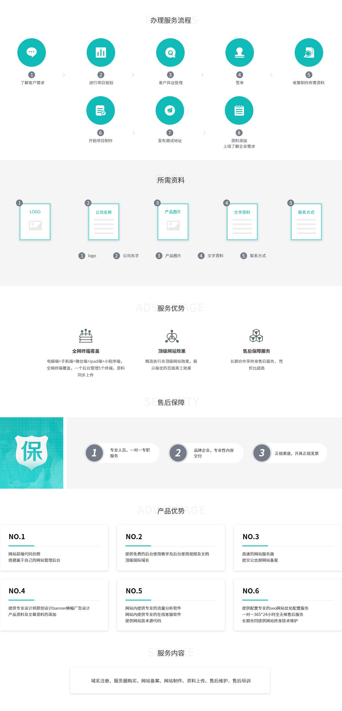 模板网站.jpg
